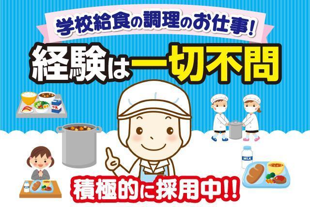 学校給食の調理業務、常勤パートのお仕事|松山市森松町