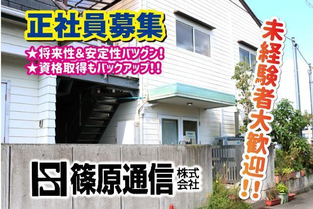 環境向上の無線工事業務、社員のお仕事 松山市高井町