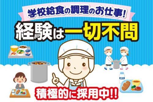 学校給食の調理業務、常勤パートのお仕事|松山市千舟町