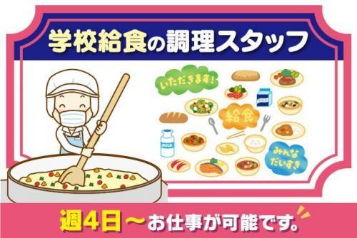 お昼までの学校給食の調理業務、パートのお仕事|松山市鷹子町