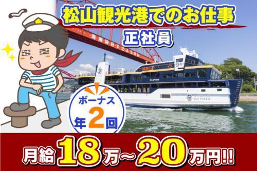 乗船券発売、入出港作業などの業務全般、社員のお仕事|松山市高浜町