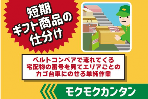 日中でのギフト商品・お歳暮商品の発送準備作業|松山市大橋町