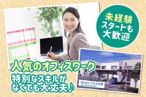 電話対応、来客対応、受発注など一般事務、パートのお仕事|松山市内浜町