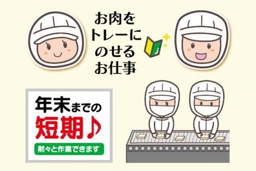 食肉製造・加工に関わるお仕事 松山市久万ノ台