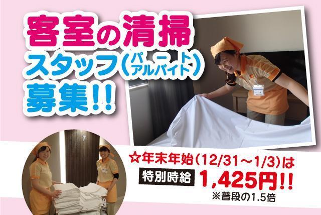 ホテルの客室清掃、パート・バイトのお仕事|松山市大街道