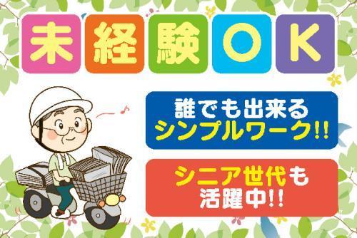 新聞配達 東野、樽味方面 パート・バイト|松山市桑原