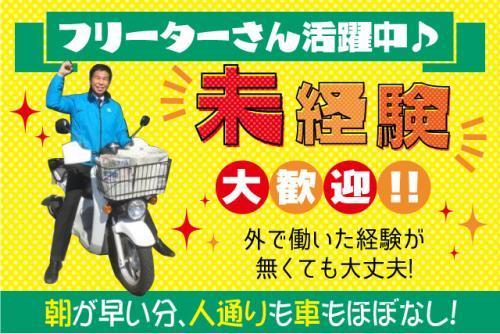 平井町周辺の新聞配達、パート・バイトのお仕事|松山市水泥町