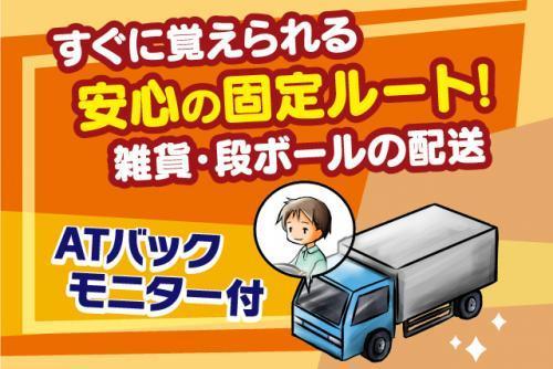 大型トラック 中四国エリアへの配送 社員|松山市西垣生町