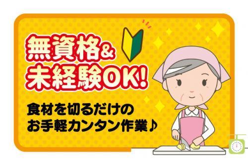 老人施設での食材の切込み作業、パートのお仕事|伊予市上野