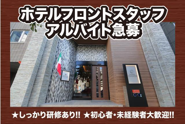 新規オープンのホテルでのフロント業務、パート・バイトのお仕事|松山市勝山町