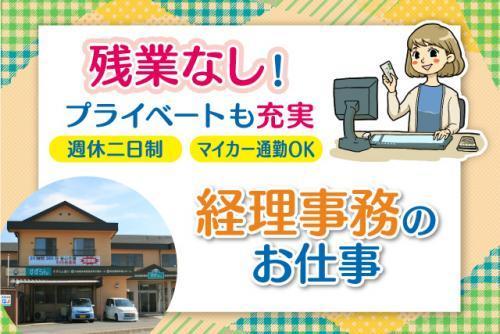 決算業務を含めた経理事務全般、社員のお仕事|松山市堀江町