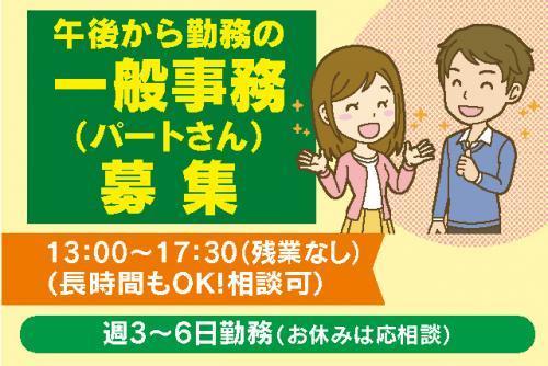 事務 デスクワーク サポート業務 午後のみ 残業なし パート|松山市東長戸
