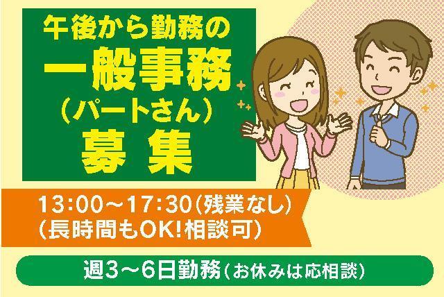 事務 サポート業務 午後のみOK パート|松山市東長戸