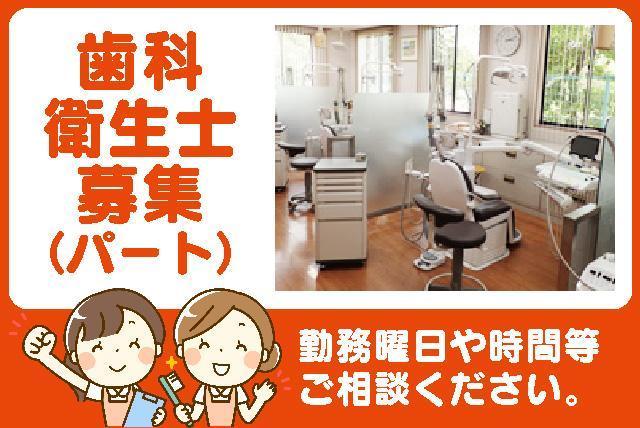 歯科衛生指導や診療補助業務、パートのお仕事 松山市西石井