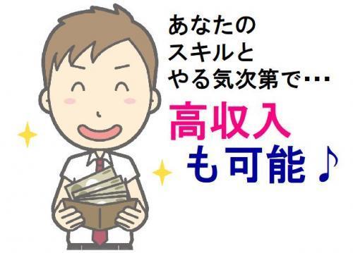 あなたのスキルとやる気次第で、高収入をGET可能!!