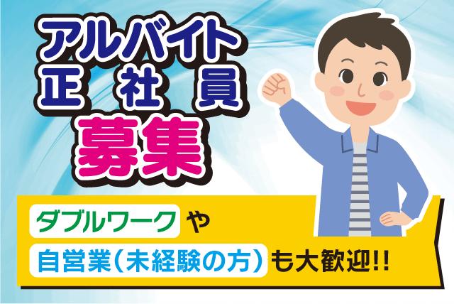 テレビ受信障害復旧業務の補助など、バイトのお仕事|松山市中村