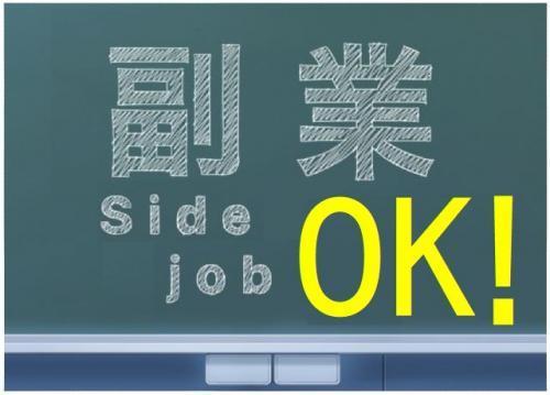 今個人で仕事をしている方なら、今の仕事と組み合わせての作業もOK!