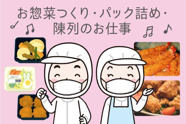 スーパー内での惣菜加工など 松山市北斎院町