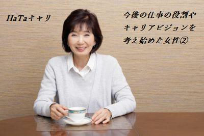 HaTaキャリ 今後の仕事の役割やキャリアビジョンを考え始めた女性②