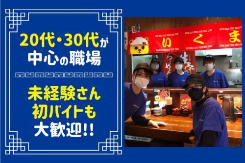 ラーメン店での仕込み・キッチン業務、バイト・パートのお仕事|西条市壬生川