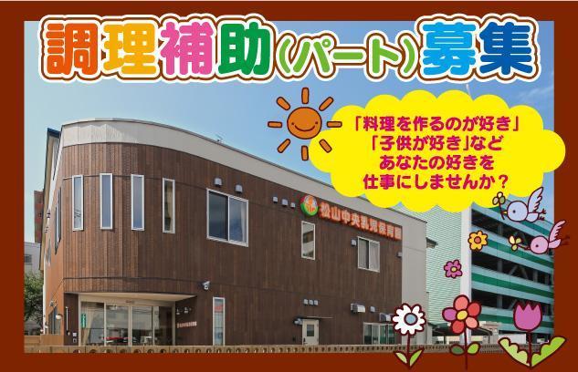 乳児保育園内での調理補助業務、パートのお仕事|松山市三番町