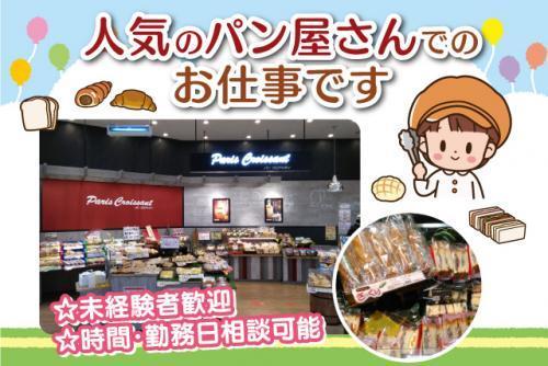 パン・菓子類などの製造及び販売、パートのお仕事|八幡浜市江戸岡