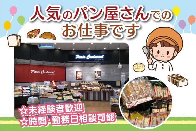 製造及び販売 パン・菓子類など パート|八幡浜市江戸岡