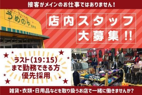 レジ・値付け・発注・店内清掃などの店内業務、バイト・パートの仕事|新居浜市田所町