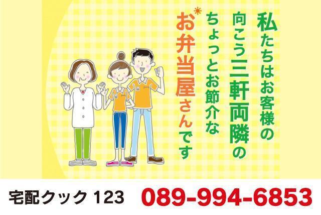 高齢者専門のお弁当のルート配送と安否確認作業、契約社員の仕事|松山市和気町