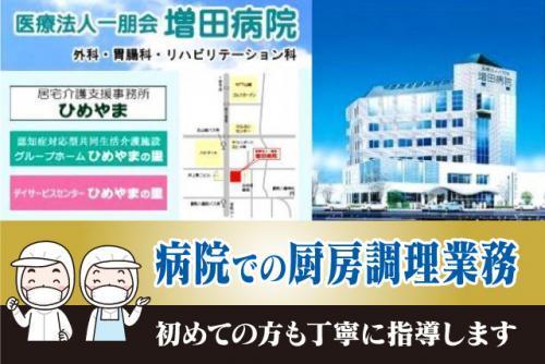 病院での厨房調理業務、社員のお仕事|松山市山越