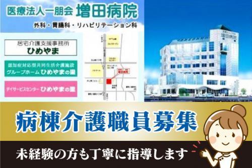 療養病棟入院患者様の介護業務、社員のお仕事|松山市山越