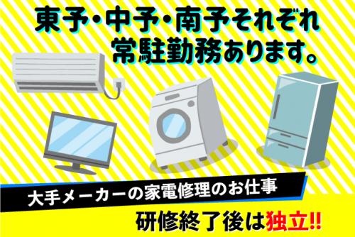 大手メーカーの家電修理業務 独立起業|愛媛県内