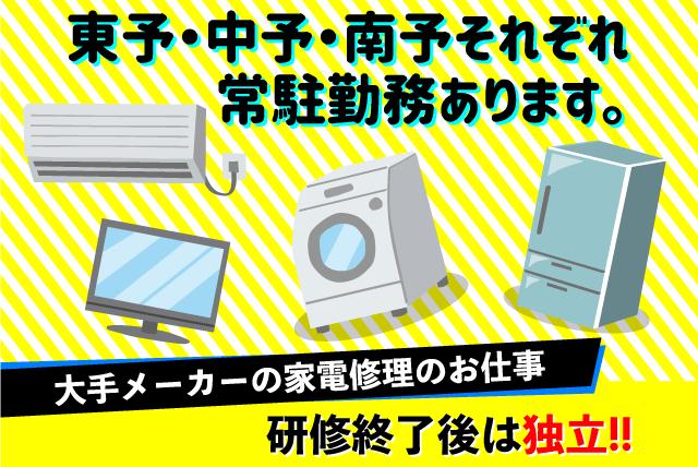 大手メーカーの家電修理業務 独立起業 愛媛県内