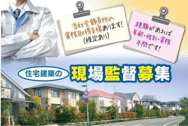 住宅建築に関する現場監督、社員のお仕事|松山市和泉北