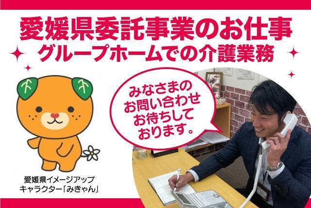 グループホームでの介護職、愛媛県委託事業のお仕事|松山市鷹子町