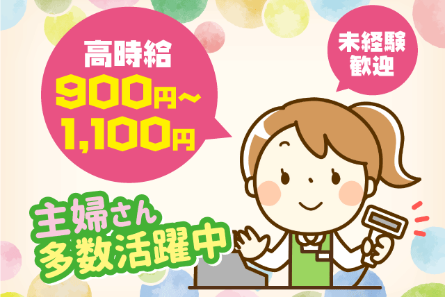 レジ・商品陳列 スーパー パート|四国中央市下柏町