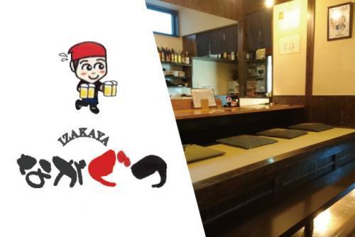 仕込み・調理・接客など店内業務全般、社員の仕事|松山市朝生田町