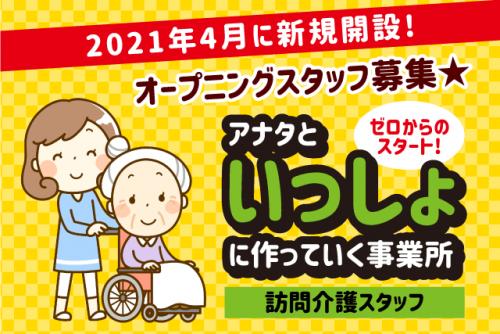 新規事業所での訪問介護業務、社員のお仕事|松山市三番町