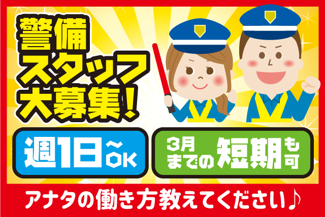 交通誘導警備 国道での規制など パート・バイト|松山市高野町