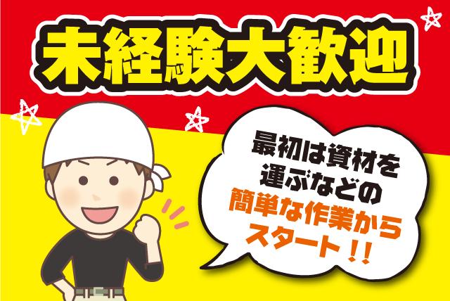 建設現場での足場作業、社員の仕事|松山市来住町
