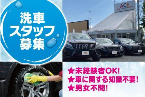 カーショップでの車の洗車・車内清掃、バイト・パートの仕事|松山市井門町