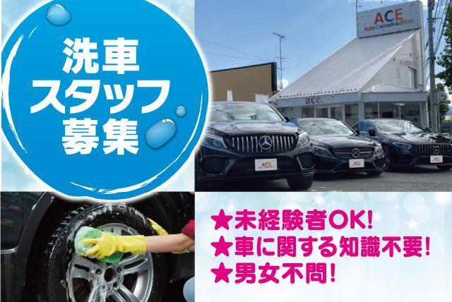 カーショップでの車の洗車・車内清掃、バイト・パートの仕事 松山市井門町