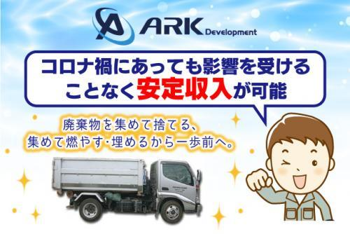 廃棄物の運搬・収集・解体、社員のお仕事|松山市南高井町