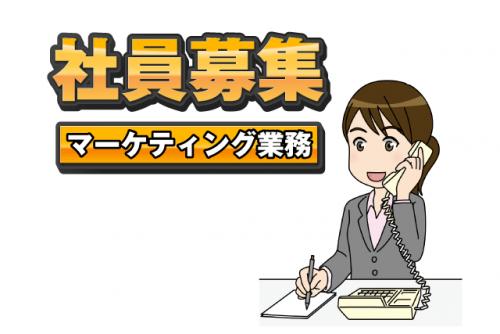 マーケティング・アポインター、社員のお仕事|松山市三町