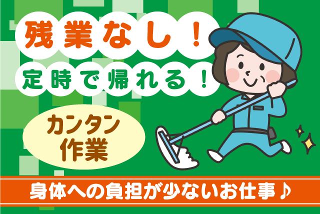 施設共用部の清掃 アルバイト・パート|松山市築山町