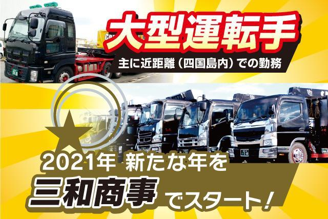 大型トラックでの重機・建機・鋼材等の運搬業務、社員のお仕事|東温市田窪