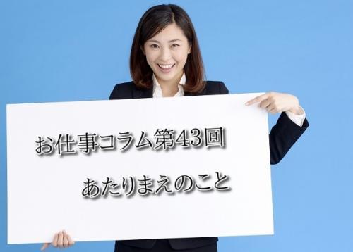 お仕事コラム 第43回 【あたりまえのこと】
