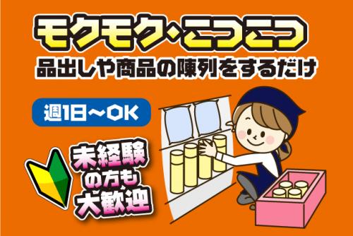 スーパーで食品や日用品を並べる作業、バイト・パートの仕事|八幡浜市松柏