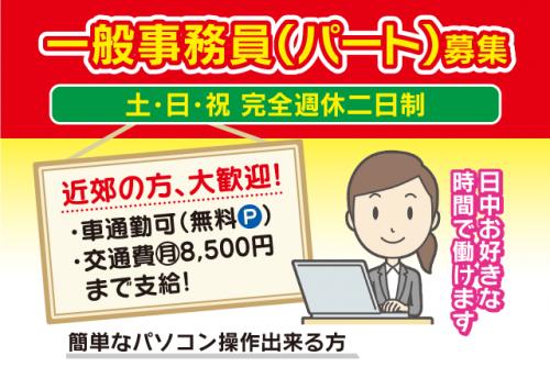一般事務 伝票発行処理 入力業務など パート|松山市太山寺町