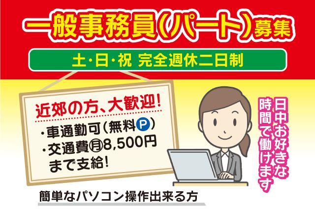 伝票発行処理、入力業務など一般事務、パートのお仕事|松山市太山寺町